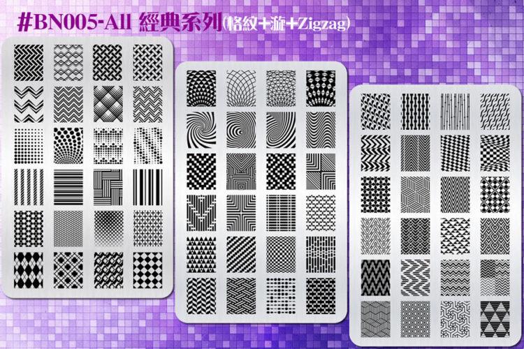 (大方版鋼板)BN005-All 經典系列優惠組合(格紋+旋+ZigZag)