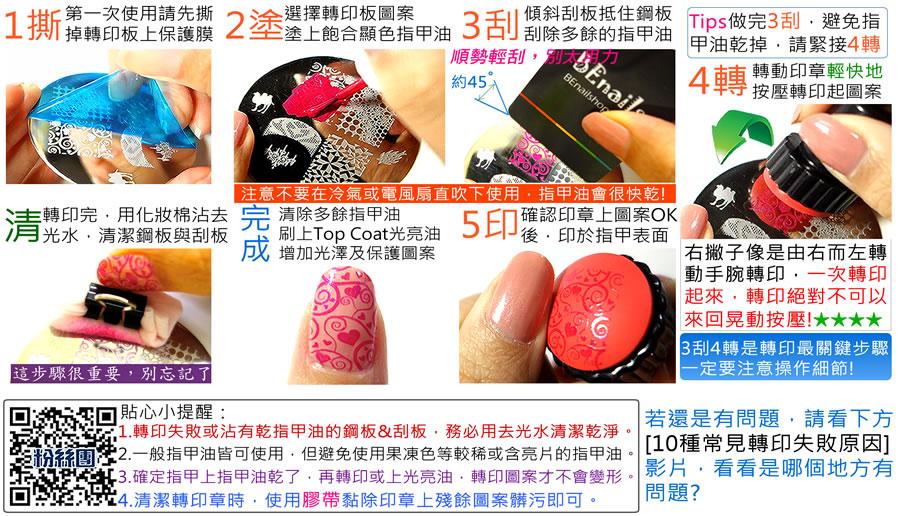 BEnails轉印美甲-使用教學,超簡單就可以完成美美的指甲彩繪!