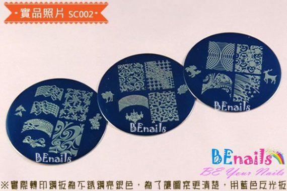 BEnails美甲印花指甲彩繪轉印鋼板(SC002_奔放)實品圖