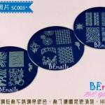 BEnails美甲印花指甲彩繪轉印鋼板(SC003_煙花)實品圖