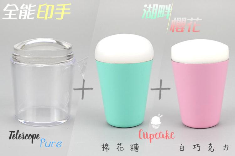 BEnails轉印美甲-(全能印手轉印章組)Pure透明+Cupcake湖畔櫻花-棉花糖+白巧克力印頭