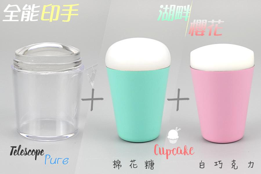(全能印手轉印章組)Pure透明+Cupcake湖畔櫻花-棉花糖+白巧克力印頭