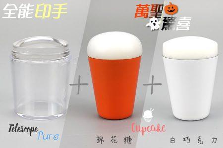 (全能印手轉印章組)Pure透明+Cupcake萬聖驚喜-棉花糖+白巧克力印頭