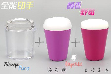 (全能印手轉印章組)Pure透明+Cupcake醇香野莓-棉花糖+白巧克力印頭