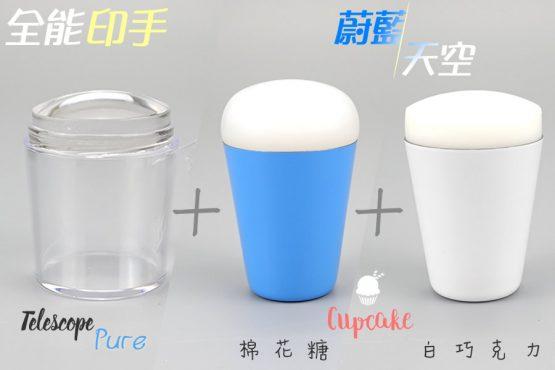 (全能印手轉印章組)Pure透明+Cupcake蔚藍天空-棉花糖+白巧克力印頭