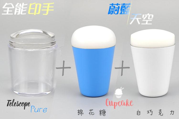 BEnails轉印美甲-(全能印手轉印章組)Pure透明+Cupcake蔚藍天空-棉花糖+白巧克力印頭
