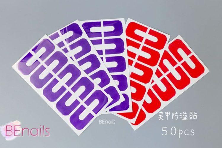 BEnails轉印美甲-美甲防溢保潔貼片-轉印小幫手,保持指緣乾淨