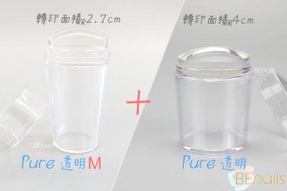 BEnails轉印美甲-PURE+PURE-M透明轉印章優惠組合