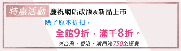 BEnails轉印美甲-折扣活動,全館9折,滿千8折benails_promotion